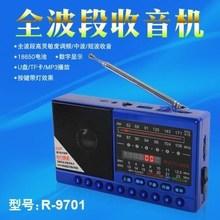 全波段no音机老的老ar导体便携式迷你可充电插卡广播