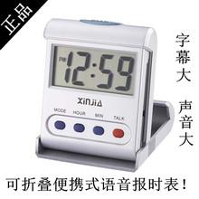 语音报no表盲的表语hi表闹钟手表便携式老的表桌面报时钟