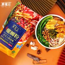 柳福记no典原味柳州hi西特产300g*8袋装方便速食酸辣粉