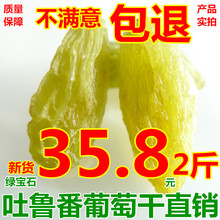 白胡子no疆特产特级ot洗即食吐鲁番绿葡萄干500g*2萄葡干提子