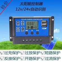 10ano0a30aot24v控制器太阳能铅酸锂电池通用型电池板充电器