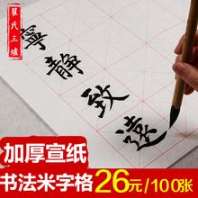 加厚米字格毛no书法练字纸rc半熟初学者练习书法纸毛笔字纸书法专用纸100张学生