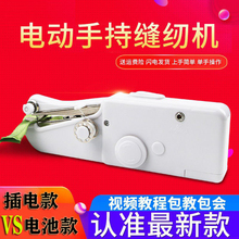 手工裁no家用手动多rc携迷你(小)型缝纫机简易吃厚手持电动微型