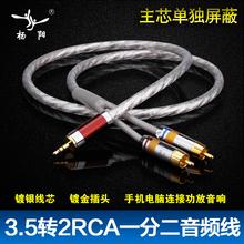 镀银3no5mm转2rc双莲花 一分二发烧手机电脑HiFi音响连接线
