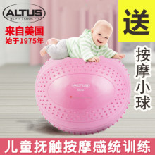 ALTnoS大龙球瑜th童平衡感统训练婴儿早教触觉按摩大龙球健身