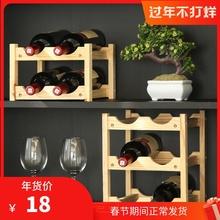 红展示no子红酒瓶架2p架置物架葡萄酒红酒架摆件家用实木