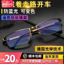 德国男no动调节度数ci用高清防蓝光折叠女老的眼镜