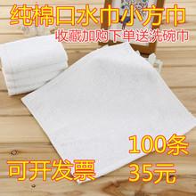 白毛巾no儿园(小)正四ci店餐厅纯棉正方形婴儿洗脸家用不掉毛
