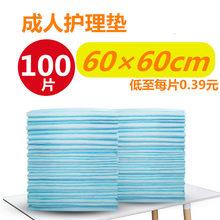 一次性no的护理垫老so裤尿不湿纸尿垫隔尿片60*60孕妇产褥垫