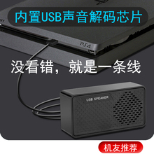 PS4no响外接(小)喇so台式电脑便携外置声卡USB电脑音响(小)音箱