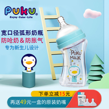 PUKU新生婴no玻璃奶瓶防em气宽口径弧形仿母乳重力球宝宝喝水