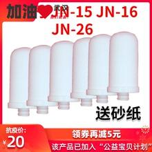 净净水noJN-15tr陶瓷硅藻膜滤芯通用原装感恩价