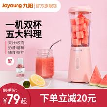 九阳榨np机料理机家gj多功能便携式果汁机(小)型水果打汁机C99