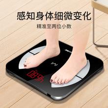 智能体np秤充电电子jq称重(小)型精准耐用的体体重秤家用测脂肪