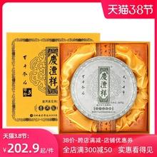 庆沣祥np彩云南普洱ab饼茶3年陈绿字礼盒