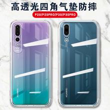 华为P20手机壳Pnp60P30ab明P10P9plus硅胶软胶软壳超薄轻薄pr