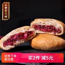 正安生np  云南重ab香酥传统糕点零食 包邮
