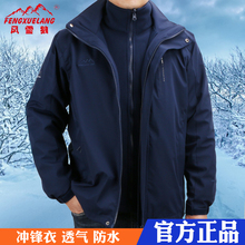 中老年nq季户外三合cy加绒厚夹克大码宽松爸爸休闲外套