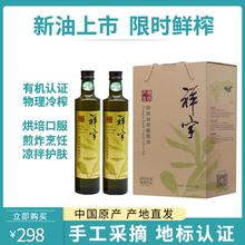 祥宇有机nq1级初榨橄ng0ml*2礼盒装食用油植物油炒菜油/口服油