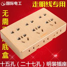 明装十nq孔插座开关ng薄家用墙壁电源面板二十七孔插多孔插排