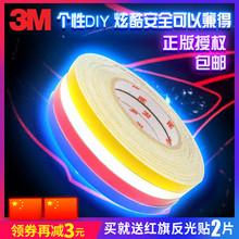 3M反nq条汽纸轮廓ng托电动自行车防撞夜光条车身轮毂装饰