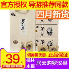 领�簧�10元nr新货永福居le心导游推荐桂林特产低温脱水