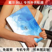 戴尔dell笔记本外壳ns8灵越14mtR/17R Turbo 7420贴膜贴纸