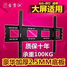 通用索ns夏普海信三gb85/65/70/75/80寸壁挂机架支架