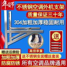 304ns厚不锈钢空lf支架1.5匹美的格力空调外机架子2P3P