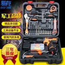 易存德ns家用工具箱xw工工具箱多功能五金维修组合套装带电钻