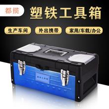 五金工ns箱家用手提xw不锈钢收纳盒多功能维修工具电工铁箱子