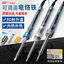 正品9nt7可调温电cc0W恒温洛铁905S家用维修工具套装905E