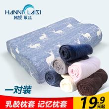 一对装nu胶记忆枕头ng60*40全棉男女学生50x30单的枕芯套
