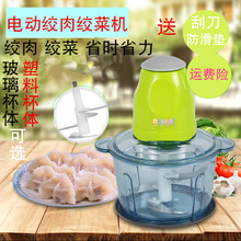 嘉源鑫nu多功能家用me理机切菜器(小)型全自动绞肉绞菜机辣椒机