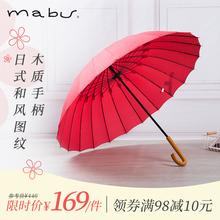 Mabu日nu2进口复古in商务长柄伞抗风暴雨伞晴雨伞