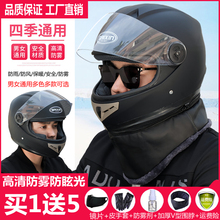 冬季摩nu车头盔男女an安全头帽四季头盔全盔男冬季