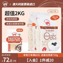 红色拖nu机进口原味an健身早餐冲饮代餐养胃食品1kg*2