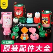 杯具熊nu童保温杯水ng正品原装配件升级式吸嘴吸管杯盖杯套