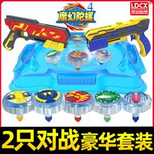 新式魔幻陀螺4代之聚能nu8擎宝宝玩uo双核发光陀螺枪坨螺套装