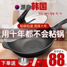 麦饭石nu粘锅炒锅家ng锅电磁炉煤气灶通用平底锅无油烟麦石锅