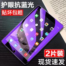 (贴坏包赔)nu3pad ao4钢化膜老式第2/3/4代全屏保护膜苹果A1395