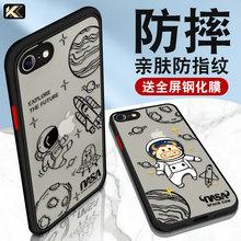 苹果7手机壳iPhone8Plus八i6nu17男6sao0年新款二代SE2磨砂