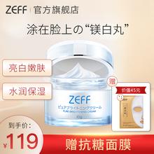 ZEFF素颜霜日本女亮白