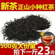 天天特价红茶茶叶 正nu7(小)种武夷se新茶500克散装(小)种包邮