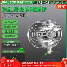 BRSnuH22 兄zh炉 户外冬天加热炉 燃气便携(小)太阳 双头取暖器