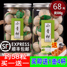 买一送nu 2020zh青柑8年宫廷熟茶叶云南橘桔普茶共500g