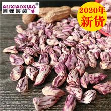 202nu年新花生瘪zh零食七彩瘪花生1斤(小)秕粒生花生仁