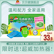 超威贝nu健 电蚊香zh1器蚊香家用蚊香蚊香片电蚊香