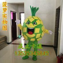 新式水nu卡通菠萝卡zh行走玩偶服装草莓卡通道具服