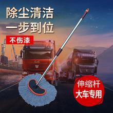 加长2nu杆纯棉软毛zh车专用加粗加厚伸缩刷货车用品
